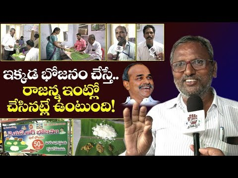 వైఎస్ ఆర్ భోజనశాల | YS Jagan Fan Established Hotel in Narasarao Peta in the Name OF Late YSR