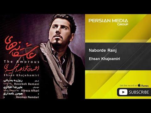 Ehsan Khaje Amiri - Naborde Ranj ( احسان خواجه اميري - نابرده رنج )