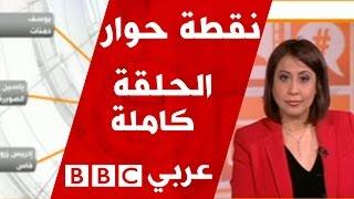 المغرب: هل تؤثر استقالة ابن كيران البرلمانية على مستقبل حزبه؟ برنامج نقطة حوار