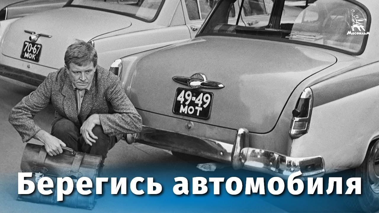 Берегись автомобиля (FullHD, комедия, реж. Эльдар Рязанов, 1966 г.)