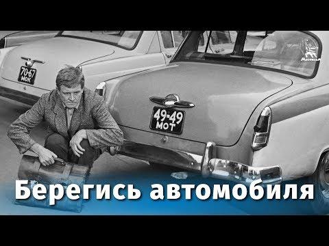 Берегись автомобиля (комедия, реж. Эльдар Рязанов, 1966 г.)