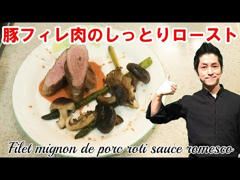 豚フィレ肉の 低温調理 ロースト ロメスコソース 作り方 パーフェクトロースト レシピ 肉汁があふれる 肉の焼き方 フランス料理の応用テクニックを活用 chef koji