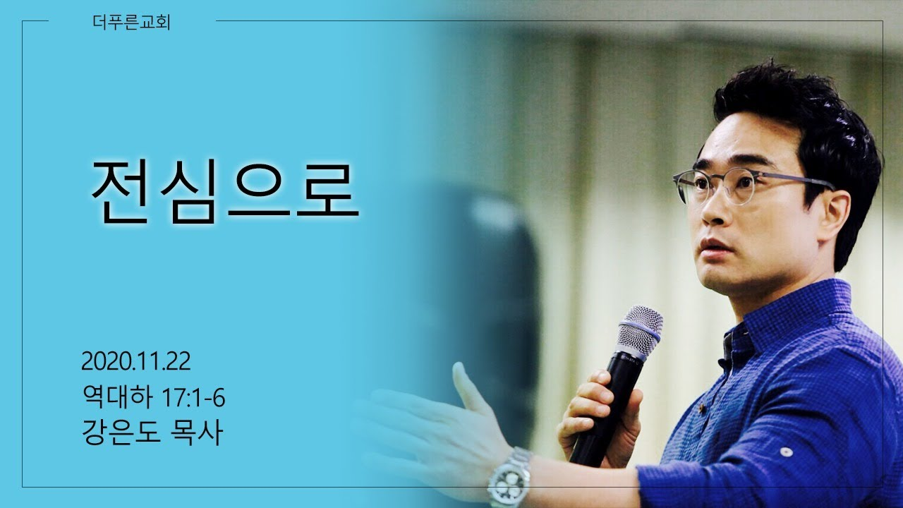 전심으로 | 강은도 목사 주일설교 | 2020-11-22 | ENG Sub