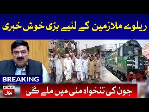 Good News for Railway Employees