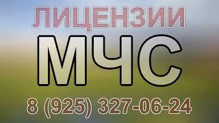 просроченная лицензия мчс(, 2017-12-05T10:34:50.000Z)