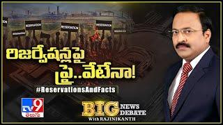 Big News Big Debate || రాజ్యాంగ హక్కును కోల్పోతున్నదెవరు? || Rajinikanth TV9