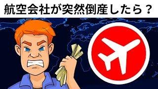 航空会社が倒産すると乗客はどうなるのか