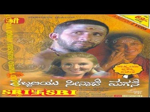 Tabbaliyu Neenade Magane 1997   Feat.Kulbhushan Kharbanda, Naseeruddin Shah   Full Kannada Movie
