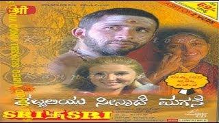 Tabbaliyu Neenade Magane 1997 | Feat.Kulbhushan Kharbanda, Naseeruddin Shah | Full Kannada Movie