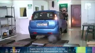 видео Как пройти техосмотр автомобиля