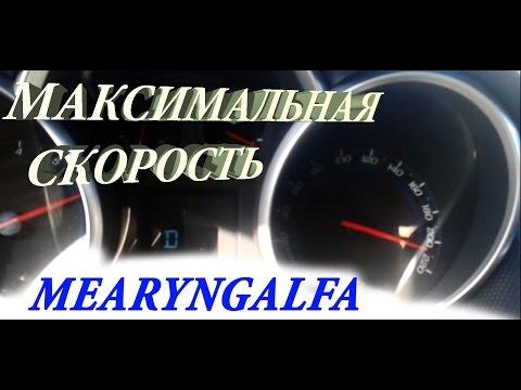 Проверка максимальной скорости Chevrolet Cruze 1.8 AT