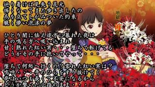 Download CR地獄少女 弐  BGM 「紅い実」 FULL Mp3