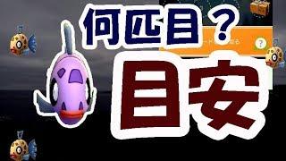 【ポケモンGO】色違いヒンバス何匹目で出た?目安の30匹を捕まえた結果【特別なフィールドリサーチ】