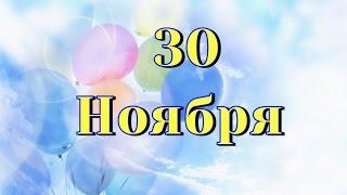 День домашних животных и другие праздники 30 ноября
