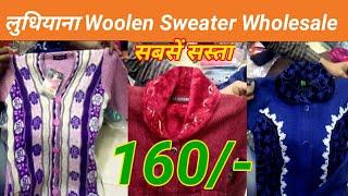 Ludhiana Woolen design Wholesale !! Girlsh Jacket & Sweater Wholesale Market Delhi  !!