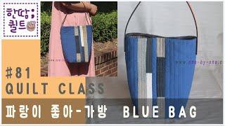 #81  상큼하고 모던한 가방을 만들어요 파랑이 좋아 …