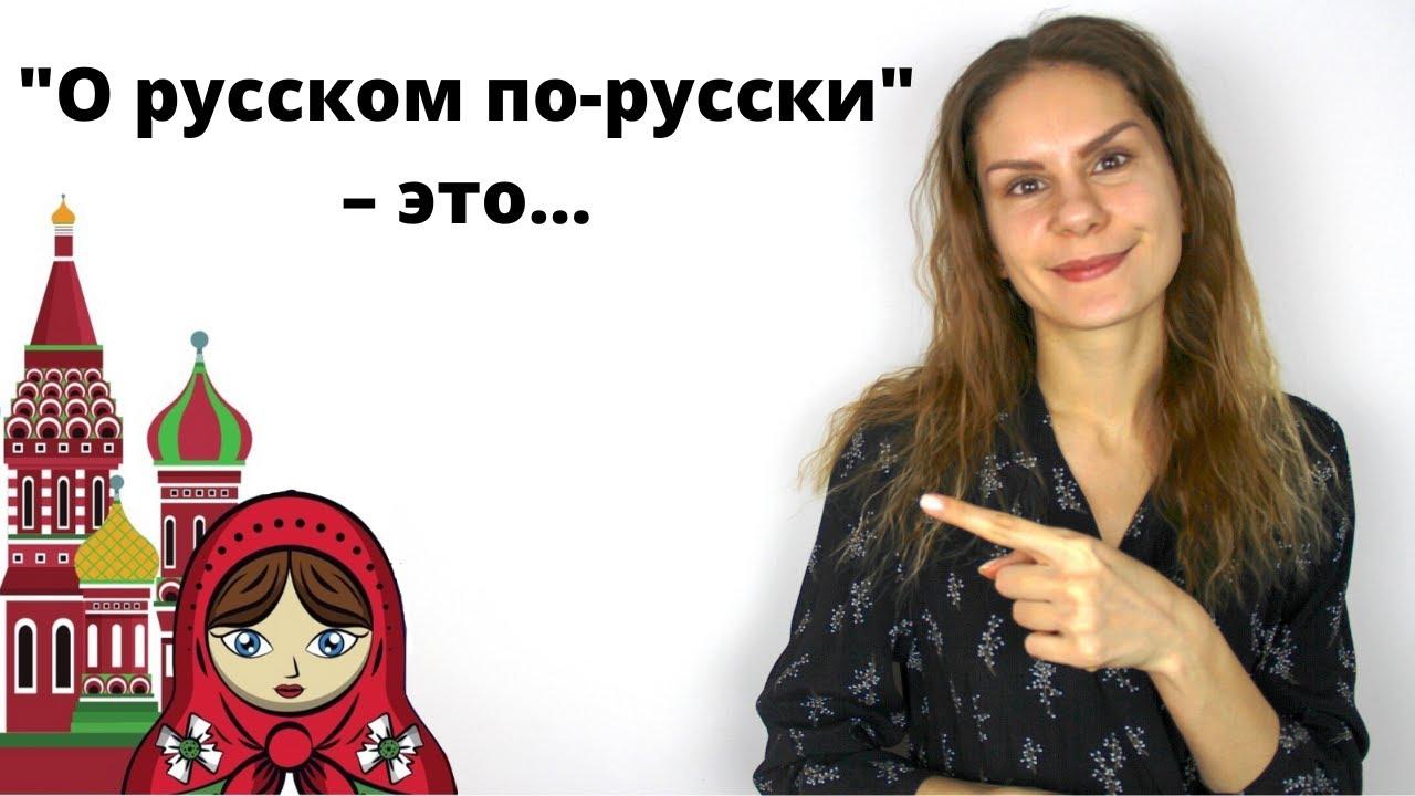 """О чём проект """"О русском по-русски""""?"""