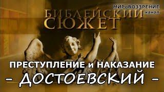 Преступление и наказание. Достоевский Ф.М. (ТП 'Библейский сюжет') - канал МИРоВОЗЗРЕНИЕ