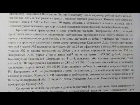 О нарущении конституции РФ, прав и свобод граждан