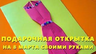 Открытка оригами на 8 марта и день рождения маме своими руками(В этом видео мы создадим открытку своими руками, которую можно подарить маме на праздник 8 марта или день..., 2016-02-28T13:17:03.000Z)