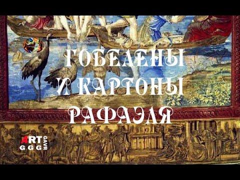 Гобелены Рафаэля сокровище Возрождения
