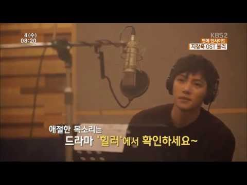 지창욱(Ji Chang Wook) - 지켜줄게(I Will Protect You) Healer OST Recording News