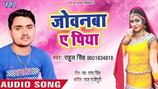Jobanwa Ae Piya - Pardeshi Balam - Rahul Singh - Bhojpuri Hit Songs 2018 New