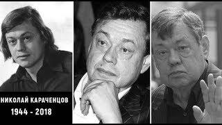 10 ярких ролей, которыми запомнился Николай Караченцов