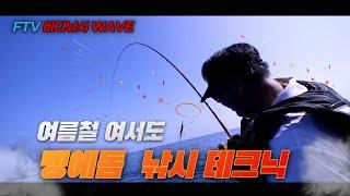 FTV (Full영상) 홍경일의 바다낚시 웨이브 04회…