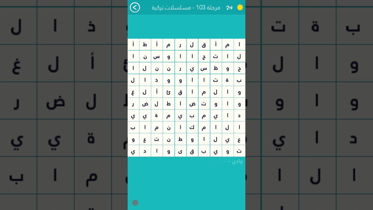 حل المرحلة 103 مسلسلات تركية كلمة السر هو اليد اليمنى لمراد في وادي الذئاب من 6 حروف