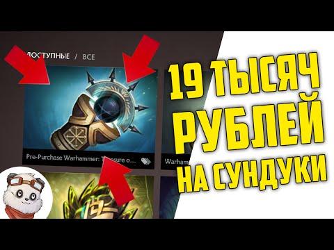 видео: Я ПОТРАТИЛ 19 ТЫСЯЧ РУБЛЕЙ НА СУНДУКИ В ДОТЕ 2