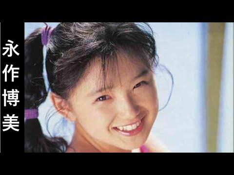 【永作博美】画像集 可愛いアイドル女優 Hiromi Nagasaku
