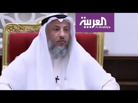 تفاعلكم | شيخ كويتي يحذر من النساء في المسلسلات!  - 20:59-2020 / 1 / 14
