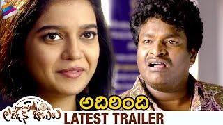 London Babulu Movie Latest Release Trailer | Swathi | Ali | Dhanraj | Maruthi | Telugu Filmnagar