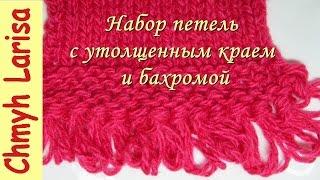▶️ Крестообразный набор петель спицами. Болгарский зачин с утолщенным краем и бахромой.