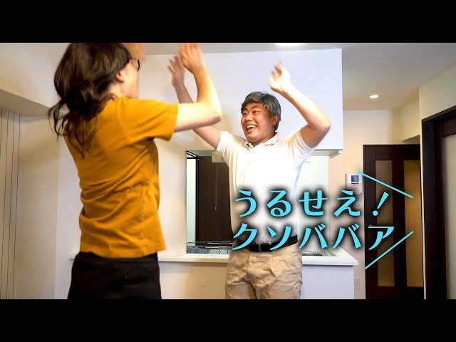 【ハナコ】#59「待ちわびた反抗期」(コント/HANACONTE)