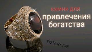 Камни для привлечения богатства Izkamnei Камни талисманы камни амулеты Натуральные камни