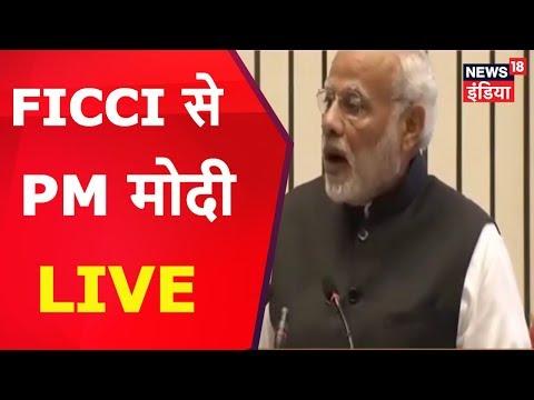 PM Narendra Modi LIVE At Ficci's AGM | PM Modi Speech | News18 India