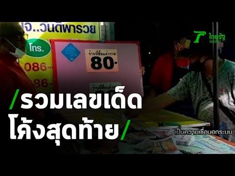 รวมเลขเด็ดโค้งสุดท้าย | 01-06-63 | ข่าวเที่ยงไทยรัฐ