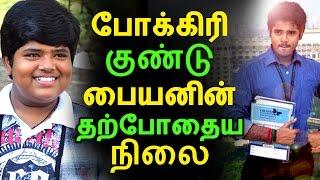 போக்கிரி குண்டு பையனின் தற்போதைய நிலை | Tamil Cinema News | Kollywood News | Tamil Cinema Seithigal