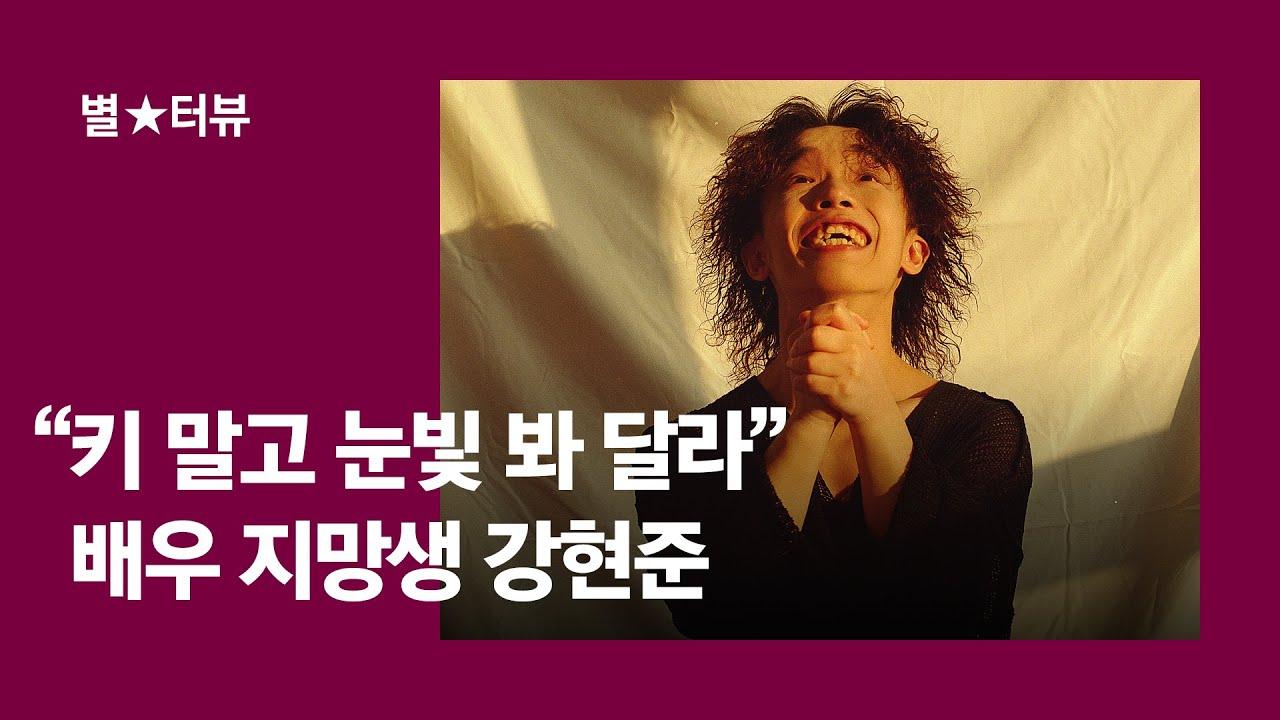 """""""128.8㎝ 키 아닌 연기 봐 달라"""" 틱톡 그 배우 강현준"""