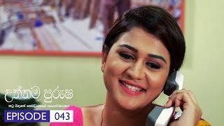 Uththama Purusha | Episode 43 - (208-08-02) | ITN Thumbnail