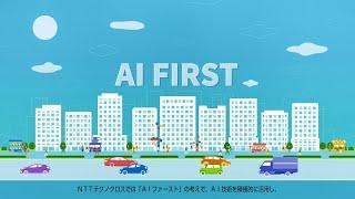 """""""AIファースト""""で挑む、NTTテクノクロスの挑戦"""