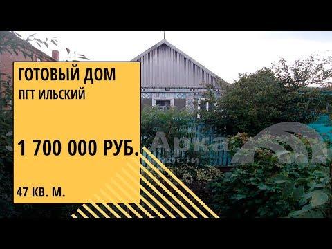 купить готовый дом в пгт Ильский за 1 700 000 р.  Готовый дом в Краснодарском крае