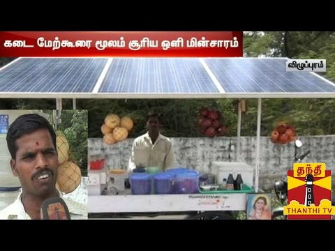 Juice Vendor Generates Required Electricity To His Shop Through Solar Power : Thanthi TV