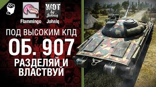 Объект 907 - Разделяй и властвуй - Под высоким КПД №43 - от Johniq и Flammingo [World of Tanks]