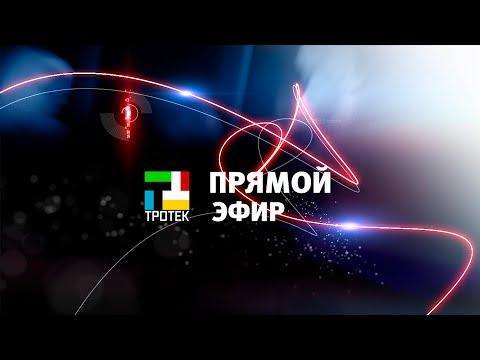 Прямой эфир с Главой г.о. Троицк В. Дудочкиным и депутатом Мосгордумы В. Головченко