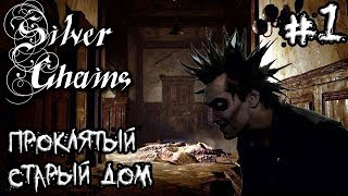 ПРОКЛЯТЫЙ СТАРЫЙ ДОМ ► Silver Chains #1