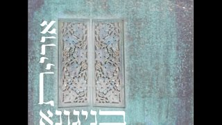 יבנה המקדש סינגל ראשון מהדיסק אוריתא בניגונא