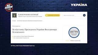 Петиция про отставку Президента набирает голоса   Без паники